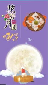 【中秋】月饼促销微信小视频/产品促销视频