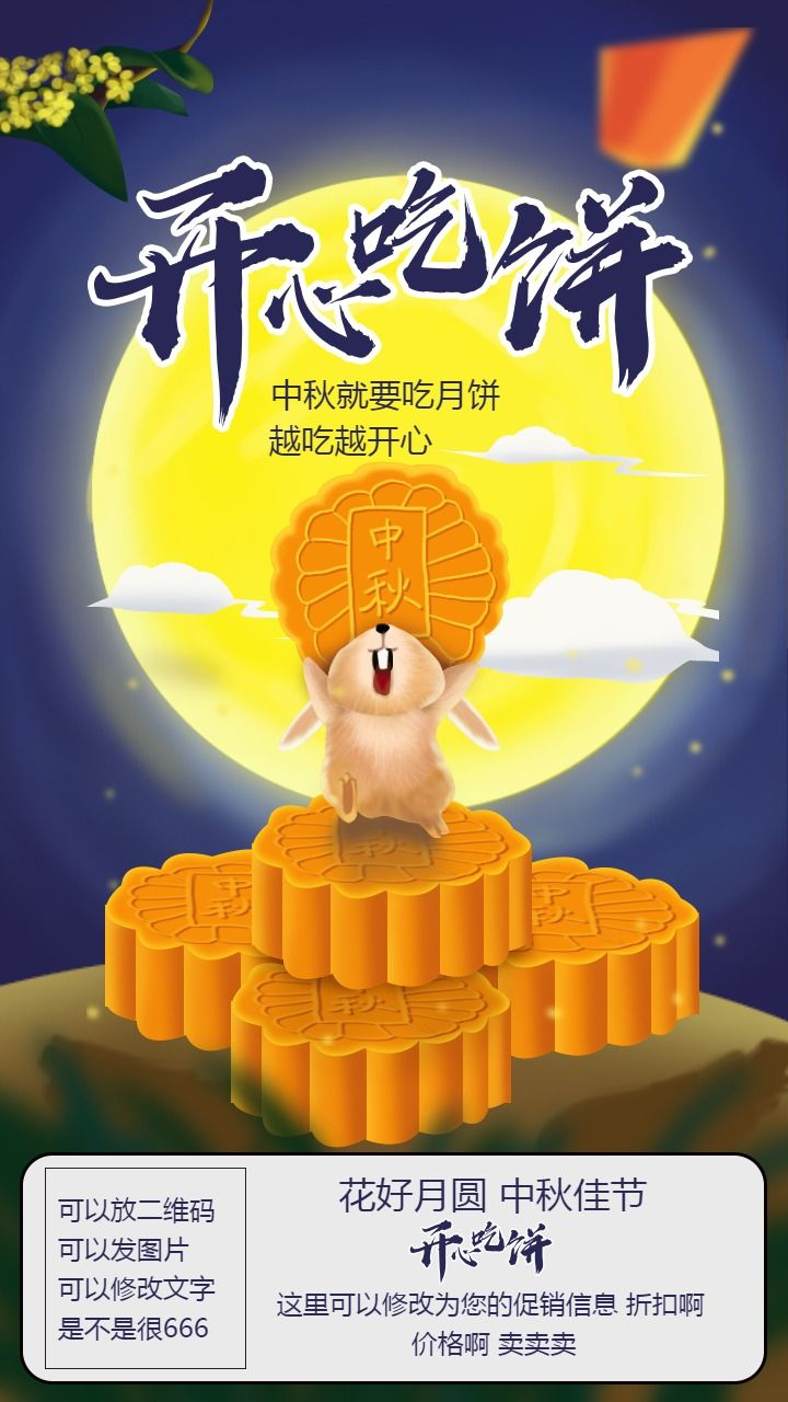 中秋佳节 月饼促销