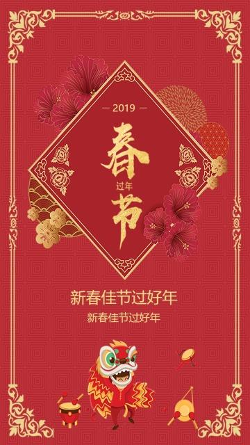 新春佳节过好年新春手机海报