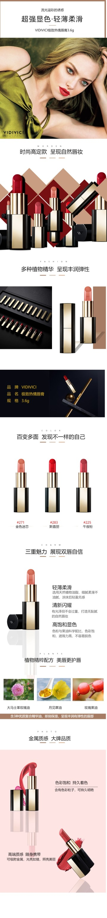时尚高端美妆口红电商商品详情图