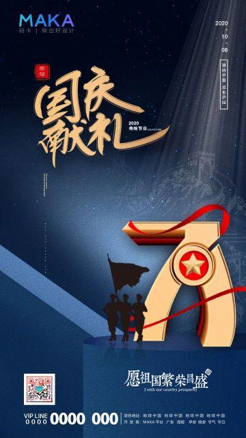 高端大气中秋国庆双节同庆节日宣传海报
