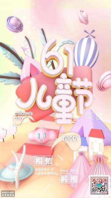 粉色温馨立体幻彩六一儿童节节日活动宣传海报