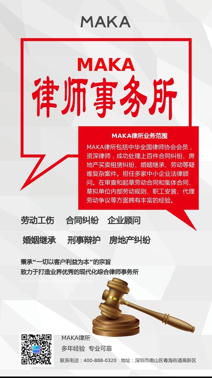 律师事务所宣传简约设计红色海报