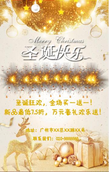 圣诞快乐圣诞狂欢商家促销团购活动全场超低折扣金黄色背景