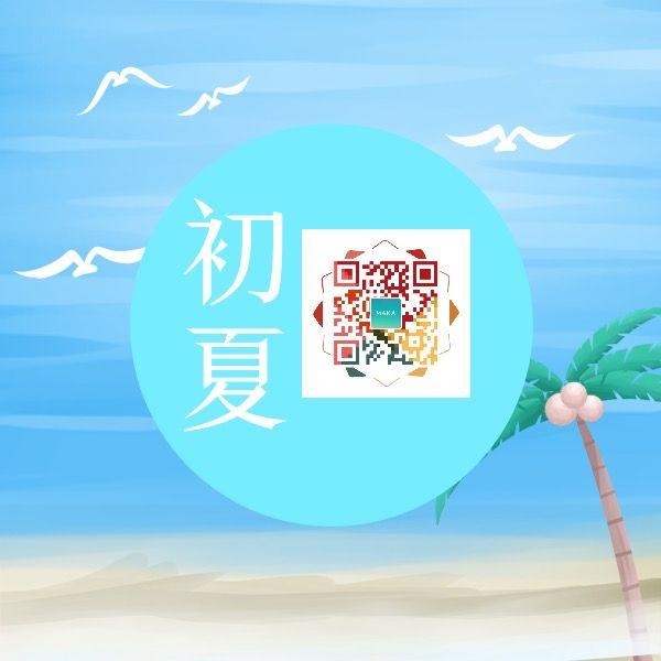 夏天插画风海边微信二维码图片