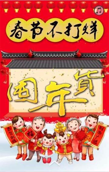 金红 商场 年货 促销 年货盛宴 春节 年货大街 清仓 新品