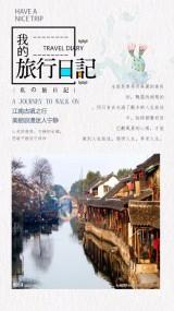 假期旅游相册旅游日记旅游心情记录