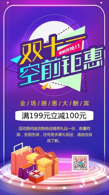 紫色简约大气店铺双十一促销活动宣传海报