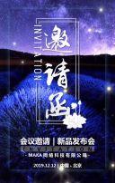 梦幻唯美会议邀请函年会邀请新品发布会邀请宣传H5模板