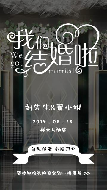 婚礼贺卡 清新