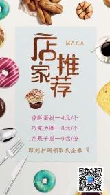 蛋糕面包点心甜品烘焙美食店铺开业招牌推荐餐单宣传推广简约大气通用海报