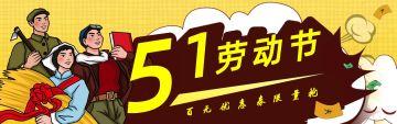 五一劳动节互联网各行业优惠宣传促销电商banner