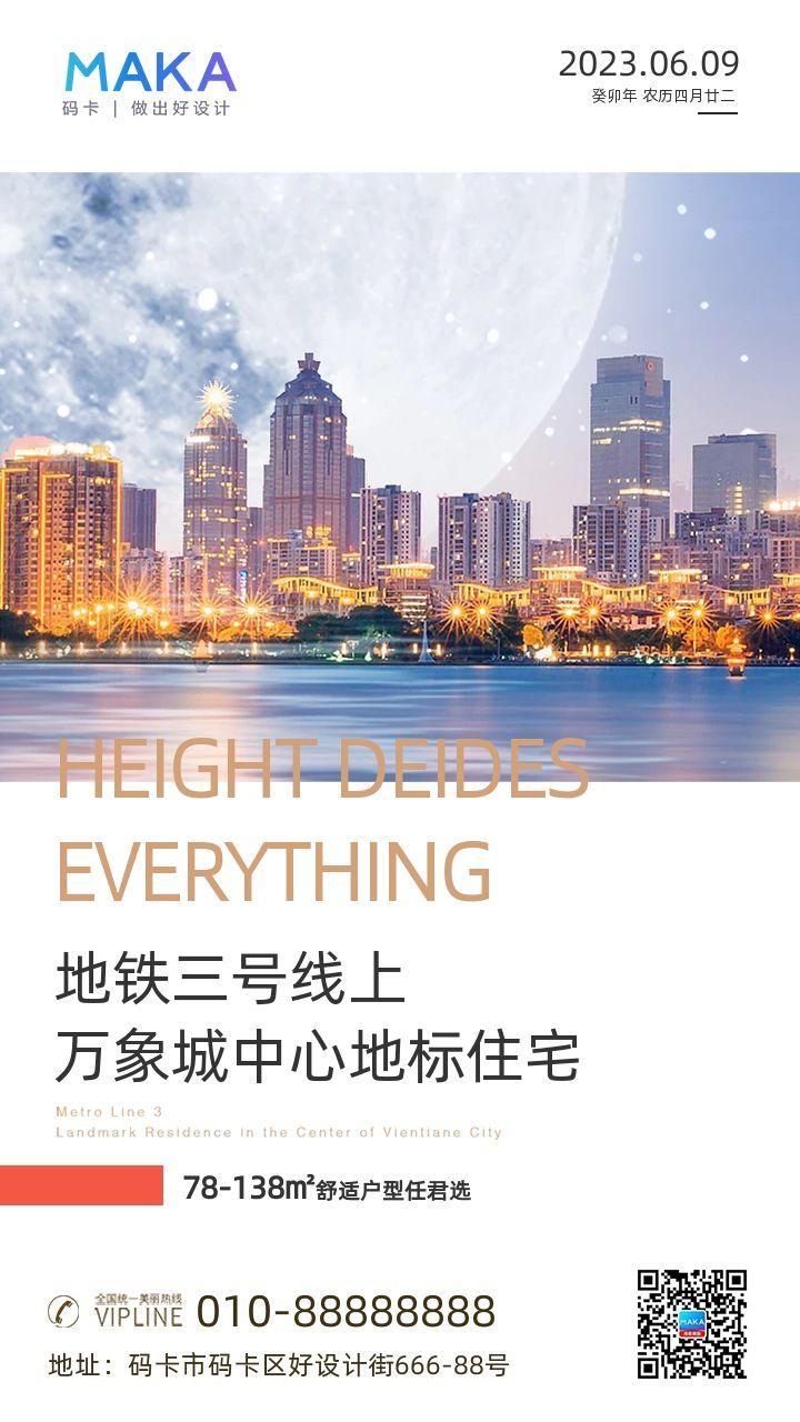 白色简约地产行业心情日签宣传手机海报