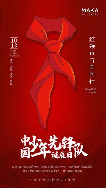 红色大气中国少年先锋队诞辰日宣传海报