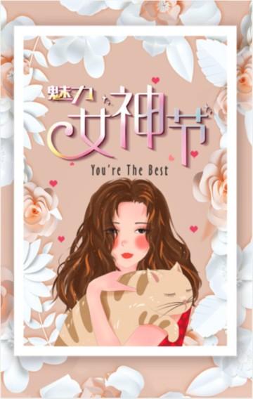 卡通手绘唯美清新粉色花朵38妇女节产品促销宣传推广H5场景