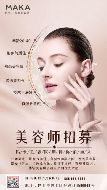 简约风美业美容院招聘宣传海报