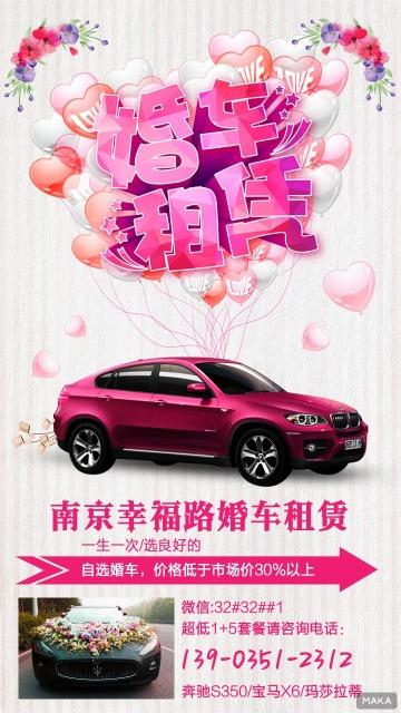 浪漫婚车租赁车队出租婚庆庆典推广宣传群发转发知名度