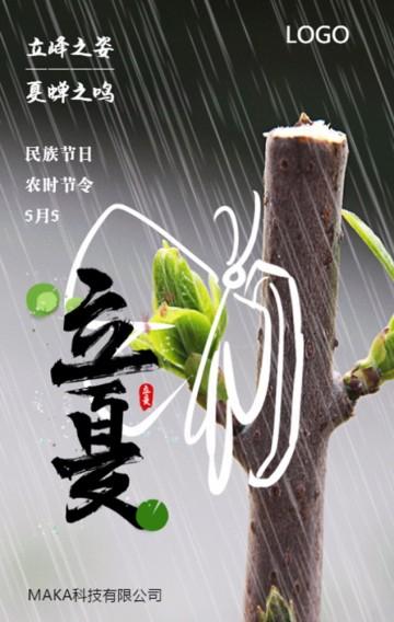 立夏中国传统节日企业宣传H5模板