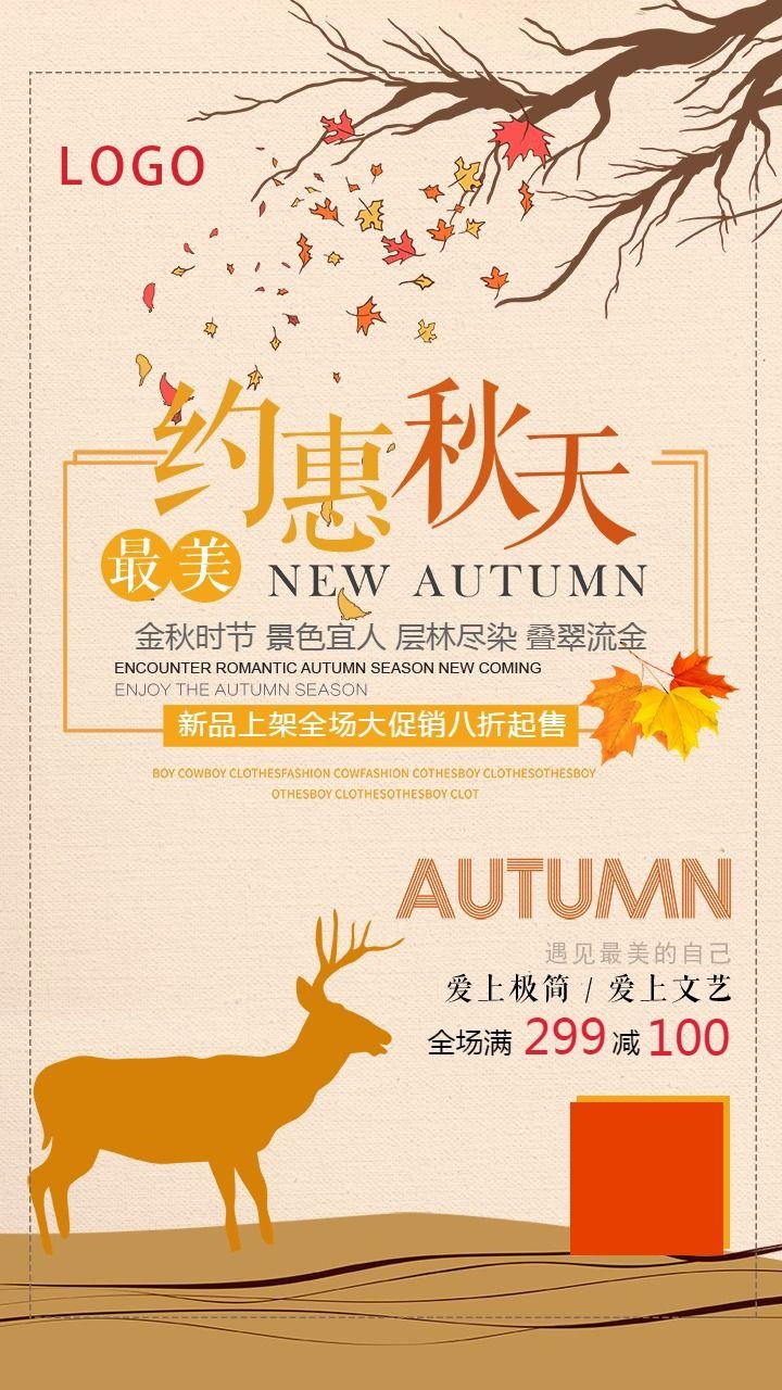 【秋季促销3】秋季活动宣传促销通用海报