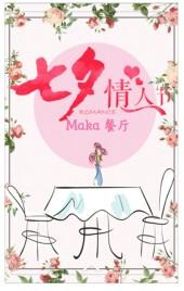 七夕餐厅推广/七夕促销/情人节推广/餐厅宣传/菜品展示模板