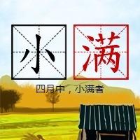 简约文艺传统二十四节气小满微信公众号小图