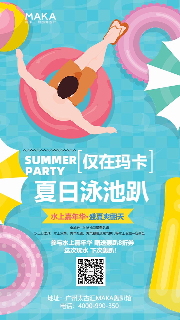 文化娱乐行业卡通风格轰趴馆泳池主题优惠活动宣传海报