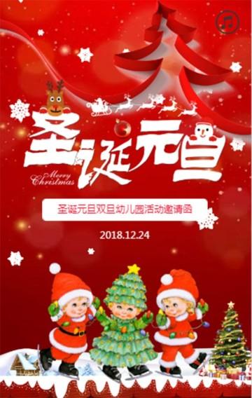 花花幼儿园圣诞元旦活动邀请函