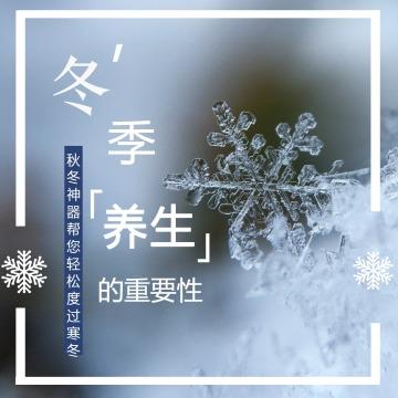 冬季养生微信次图,秋冬保养宣传,温馨提示,日签文案