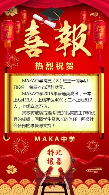 红色喜庆中国风学校企业喜报金榜题名宣传海报