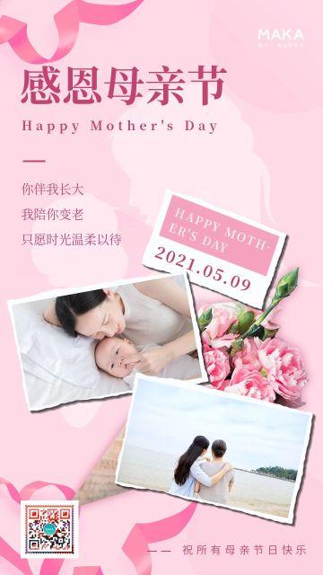 粉色简约风格感恩母亲节祝福海报