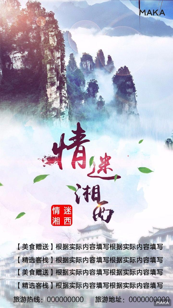 情迷湘西旅游