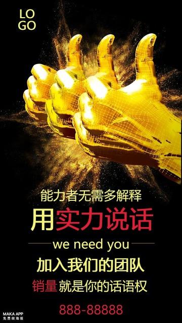 金色大气招聘海报,能力者无需解释,文字可改