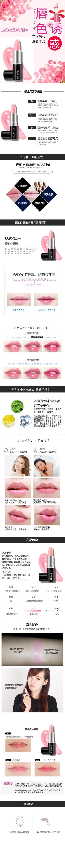 清新百变美妆口红电商主图