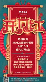 开门红开业大吉广告 中国风开张促销活动庆典宣传推广海报