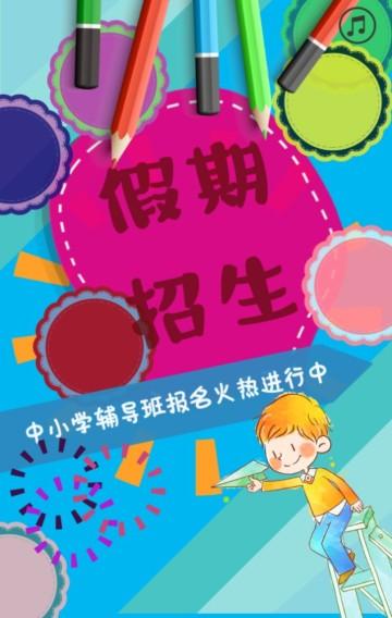 可爱卡通手绘假期辅导班招生宣传H5