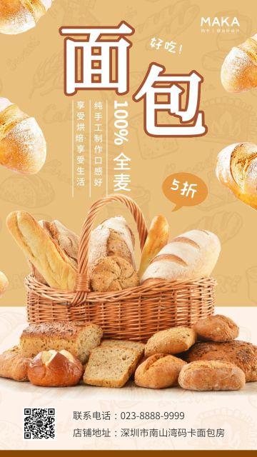 黄色简约风格面包甜点促销海报