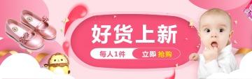 粉红色母婴用品 优惠抢购 电商banner