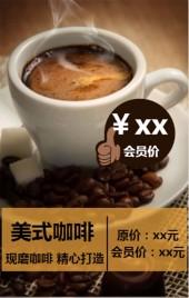 咖啡店/下午茶/咖啡促销/新品活动/咖啡店开业/咖啡店宣传