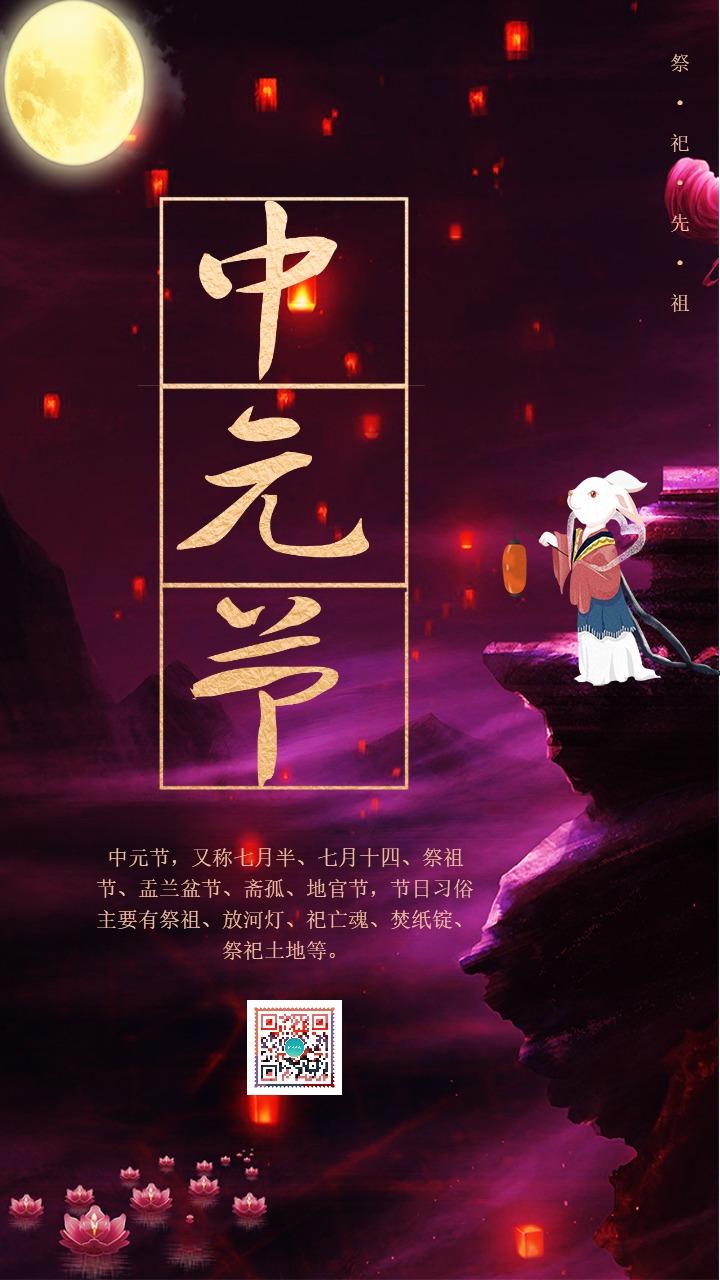 紫色卡通手绘中国传统节日之中元节知识普及宣传海报