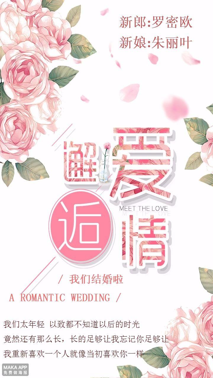 粉色浪漫婚礼邀请函婚礼请柬手机海报
