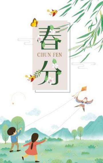 春分节气企业宣传推广 二十四节气传统节日习俗普及 企业祝福贺卡 传统节日 春分春