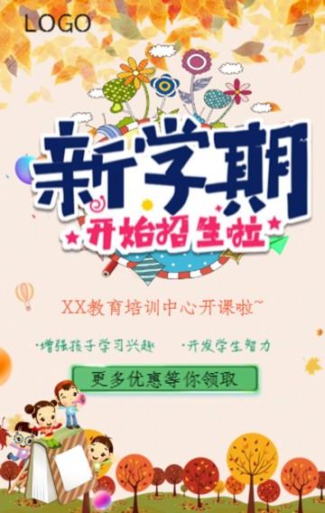 XXX教育秋季开学招生啦