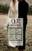 高端时尚婚礼请柬结婚邀请函H5