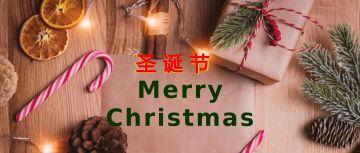 圣诞节清新简约唯美浪漫社团贺卡宣传微信微信公众号大图