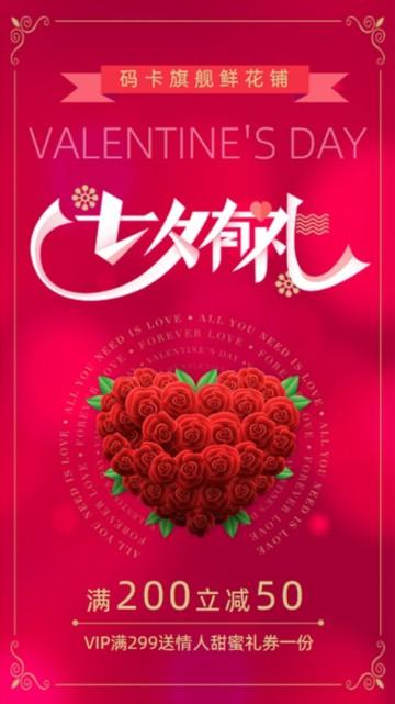 红色浪漫七夕节鲜花促销宣传活动视频