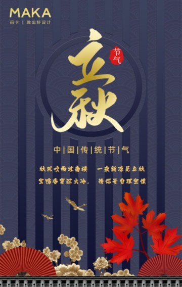 黑色简约中国风立秋节气日签H5模板