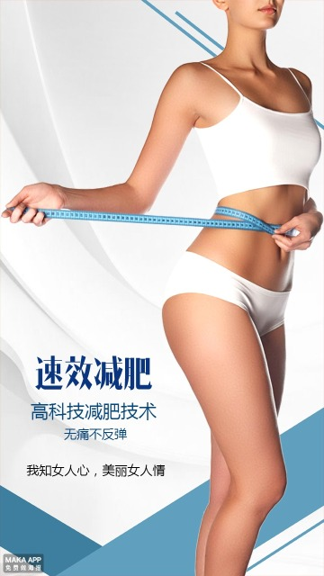 美容院减肥促销宣传活动