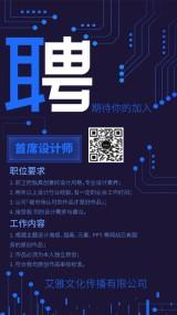 科技感炫酷蓝色招聘海报IT企业招聘校园招聘海报