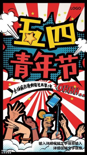 波普风五四青年节创意促销海报