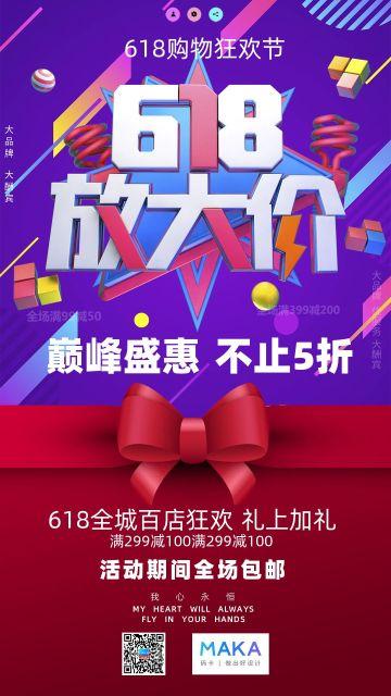 简约红色喜庆618返场商场促销宣传海报